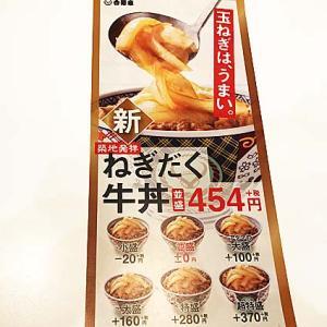 『吉野家(62)』●ねぎだく牛丼(並盛)