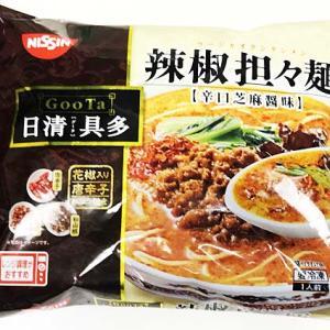 冷凍:『日清具多 辣椒担々麺』