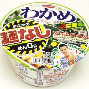 カップ麺:『わかめラー まさかの麺なし ごま・しょうゆ』