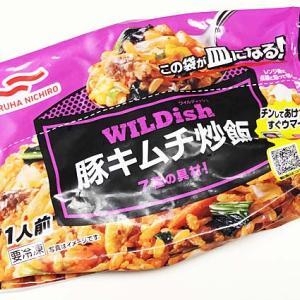 冷凍『豚キムチ炒飯』