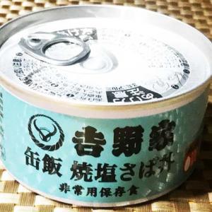 『吉野家 缶飯(5)』●豚丼