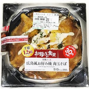 『広島風お好み焼き 肉玉そば』