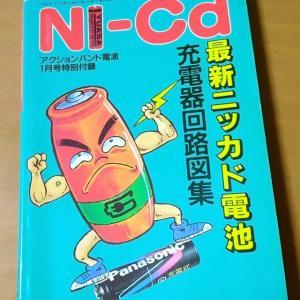 ニッカド電池の充電に関する本が発掘されました
