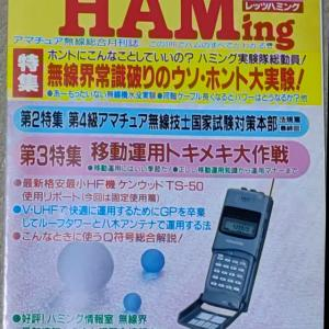 Let's HAMing 懐かしい雑誌