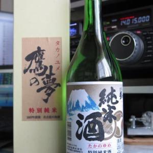 鷹の夢 特別純米酒