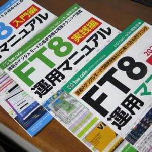 FT8運用マニュアル 2020年最新版
