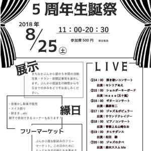 まちなかぶんか小屋5周年生誕祭・・・♪投げ銭ライブ