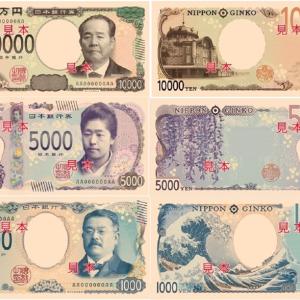 20年ぶりに紙幣を刷新 1万円札は渋沢栄一氏、5,000円札は津田梅子氏、1,000円札は北里柴三郎氏 - 2024年めどに