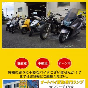 今週のバイク買取りをご紹介!