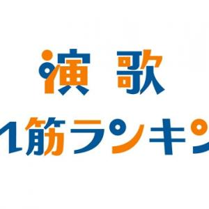 演歌売れ筋ランキング/集計期間2019.11/4~11/10 #29