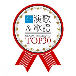 オリコン演歌&歌謡TOP30/2020.8.10付(7/27~8/2)#65