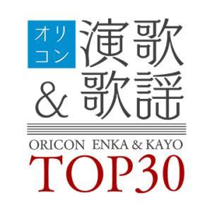 オリコン演歌&歌謡TOP30/2020.4.6付(3/23~3/29)♯48