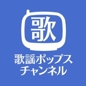 USEN演歌ベスト20/集計期間2020.3/13~3/19 ♯1