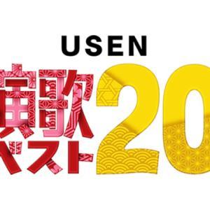 USEN演歌ベスト20/集計期間2020.4/24~4/30 ♯7