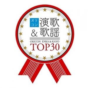 オリコン演歌&歌謡 TOP30/2020.10.26付(10/12〜10/18) #76