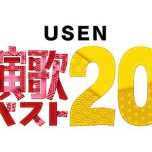 USEN演歌ベスト20/集計期間2020.2/12~2/18 ♯47