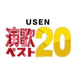 USEN演歌ベスト20/集計期間021.7/9~7/15 #68