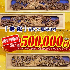 【お買得品】6尺彫刻欄間!人気『老松』『松竹梅』【10月】