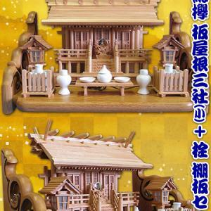 【お買得品】神棚セット!総欅 板屋根三社+栓 棚板【10月】