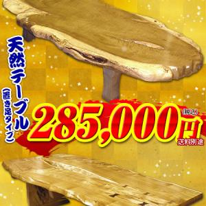 【お買得品】天然木テーブル【11月】
