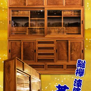 【お買得品】総欅 漆塗り 茶棚【11月】