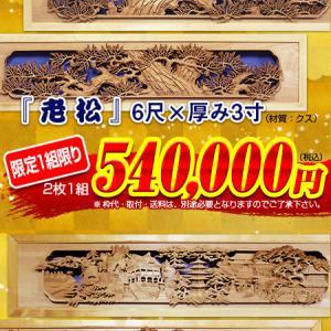 【2月・3月】彫刻欄間 6尺 『老松』&『加賀八景』【お買得】