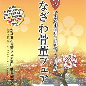 【週末イベント】秋のかなざわ骨董フェア★11月2日~4日開催【参加】