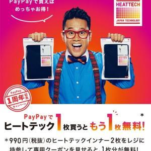 【PayPay】ヒートテック欲しさに遅ればせながらペイペイデビュー。ユニクロとのコラボキャンペーンは明日まで!