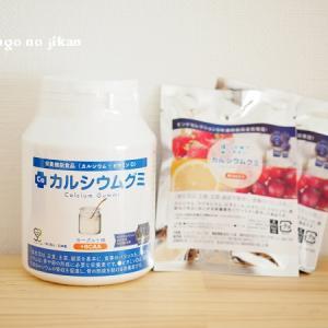 【PR】偏食っ子にオススメ!牛乳嫌いな娘にカルシウムグミを試してみた!