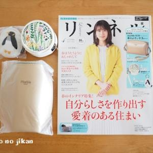 【付録レビュー】リンネル4月号増刊『marble SUD ショルダーバッグ』は子どもにピッタリサイズです!!