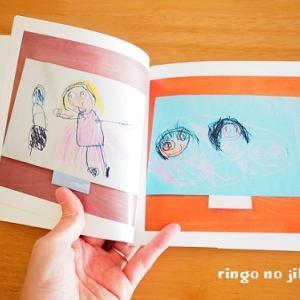 【写真整理】しまうまプリントで幼稚園の作品と3年間撮り続けた写真をフォトブックにしました!