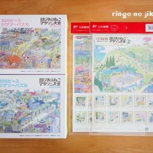絵本『11ぴきのねこ マラソン大会』のパズルと切手をゲットしました!!とても可愛いです!!
