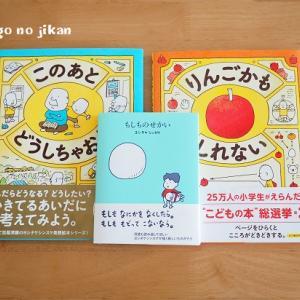 【絵本】ヨシタケシンスケさんの絵本「もしものせかい」と「りんごかもしれない」を買いました。