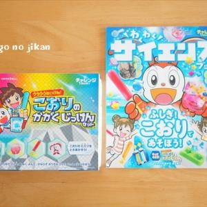 【進研ゼミ】チャレンジ1年生8月号『こおりのかがくじっけんセット』で遊んでみました!!