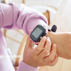 GPS・連絡機能の付いた『キッズスマートウォッチ』を子どもの見守り用に導入しました! ~メリットデメリット・私の感想編~