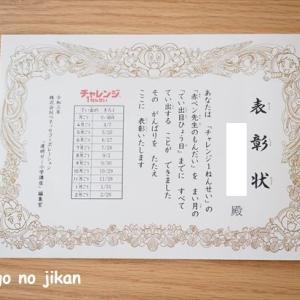 【家庭学習】チャレンジから表彰状が届いた!『赤ペン先生』を毎月欠かさず提出期限までに送ることが出来ました。