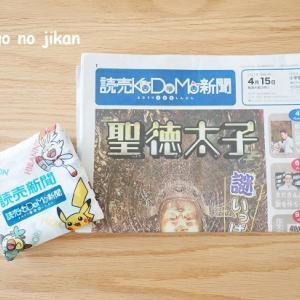 【小2娘】子供新聞の購読を始めました!読売・毎日・朝日の中で『読売KODOMO新聞』を選んだ理由と読んでみた感想。