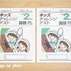 【小2】早稲アカ・キッズチャレンジテストを受けてきました!結果とカウンセリングで聞いた話。(2021年6月26日実施)
