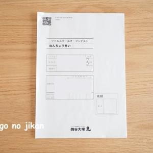 【年長息子】四谷大塚 リトルスクールオープンテストに初挑戦!結果と感じたこと。(2021年7月4日実施)