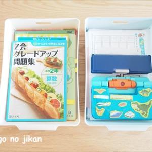 【家庭学習】ボックスを用意して日々の取り組みを管理しています。視覚的にもわかりやすくなりました!