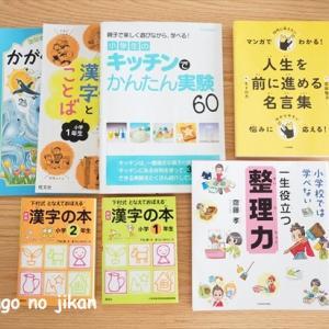 【ブックオフでお買い物】夏休みに役立ちそうな本やドリルなど買ってきました!