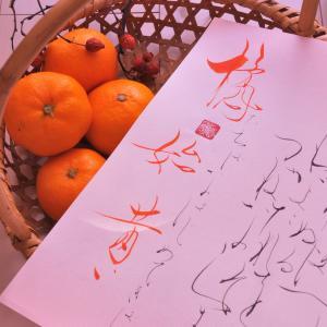 「美樂の書」びがくのしょ七十二候「橘始黄」たちばなはじめてきばむ