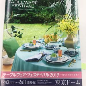 「美樂の書」びがくのしょ「テーブルウェアフェスティバル」で広告をしております。