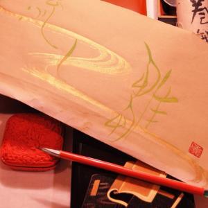 「美樂の書」びがくのしょ「本日は名古屋で開催」