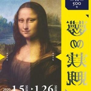 ダ・ヴィンチ没後500年「夢の実現展」・誰も見たことのないレオナルドがここに♪