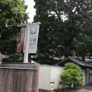 平櫛田中彫刻美術館『花鳥風月』展