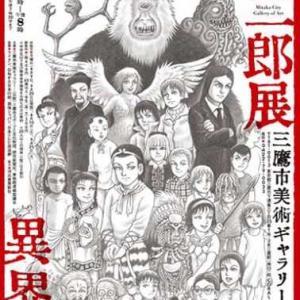 「デビュー50周年記念 諸星大二郎展 異界への扉  」