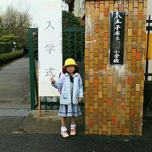 八王子市内の小学校に娘が入学しました