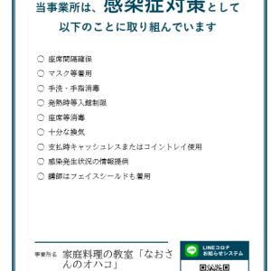感染症防止対策してます/横浜市料理教室
