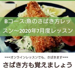 オンライン料理教室・7月/アジフライ